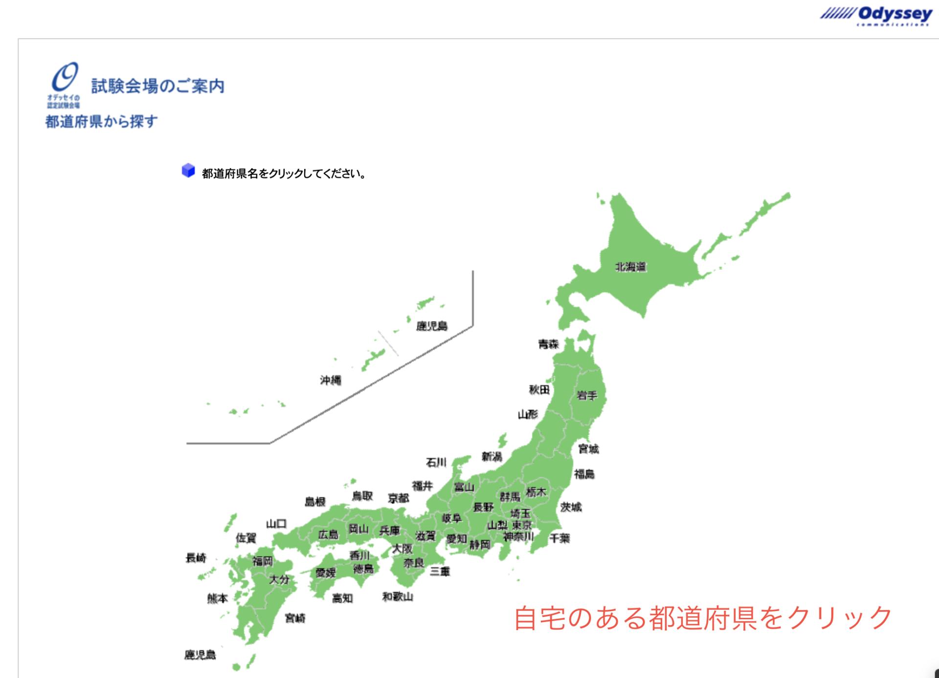 自宅のある都道府県をクリック