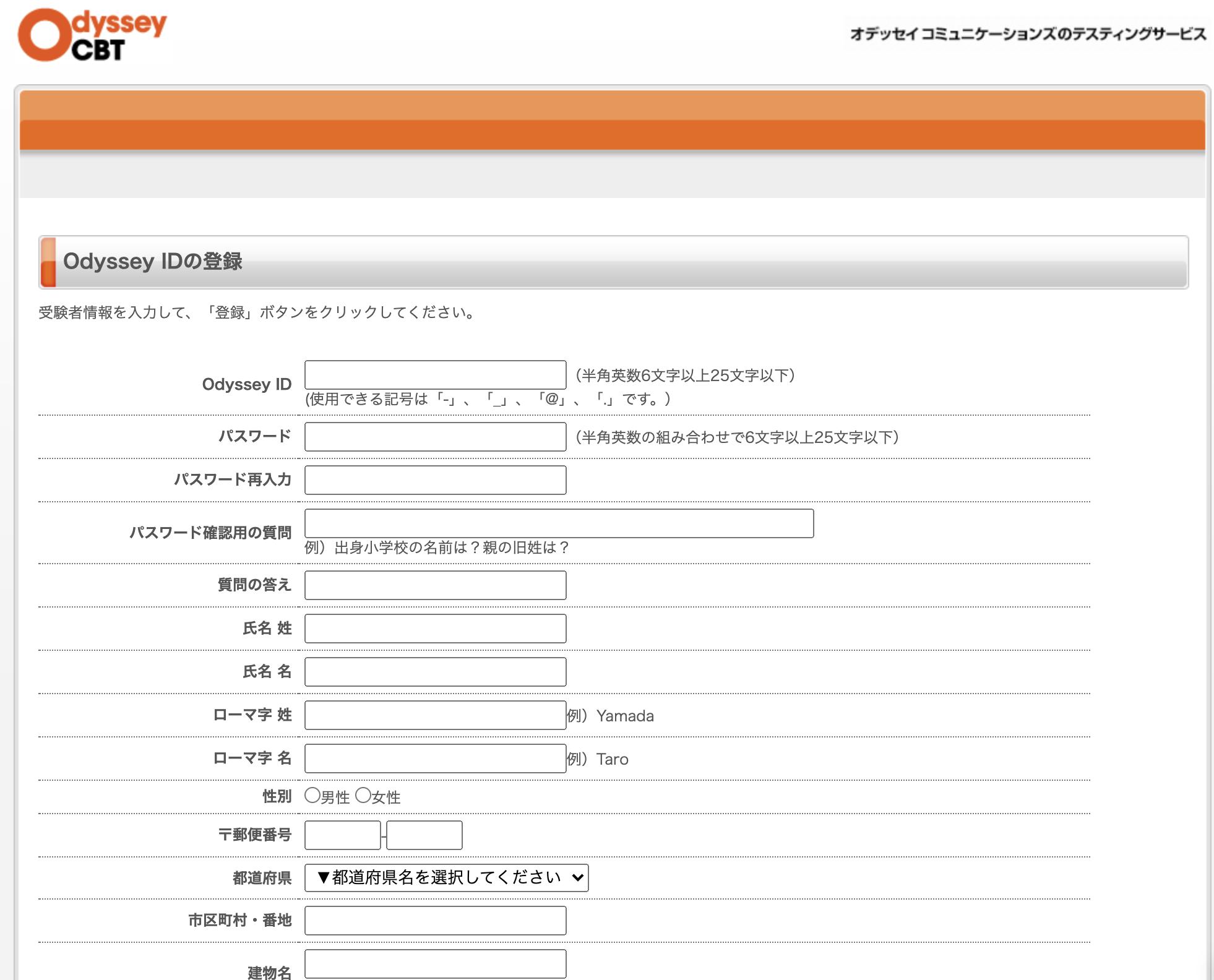 OdysseyID登録画面