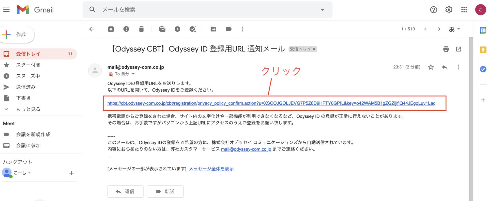 Odysseyからのメール