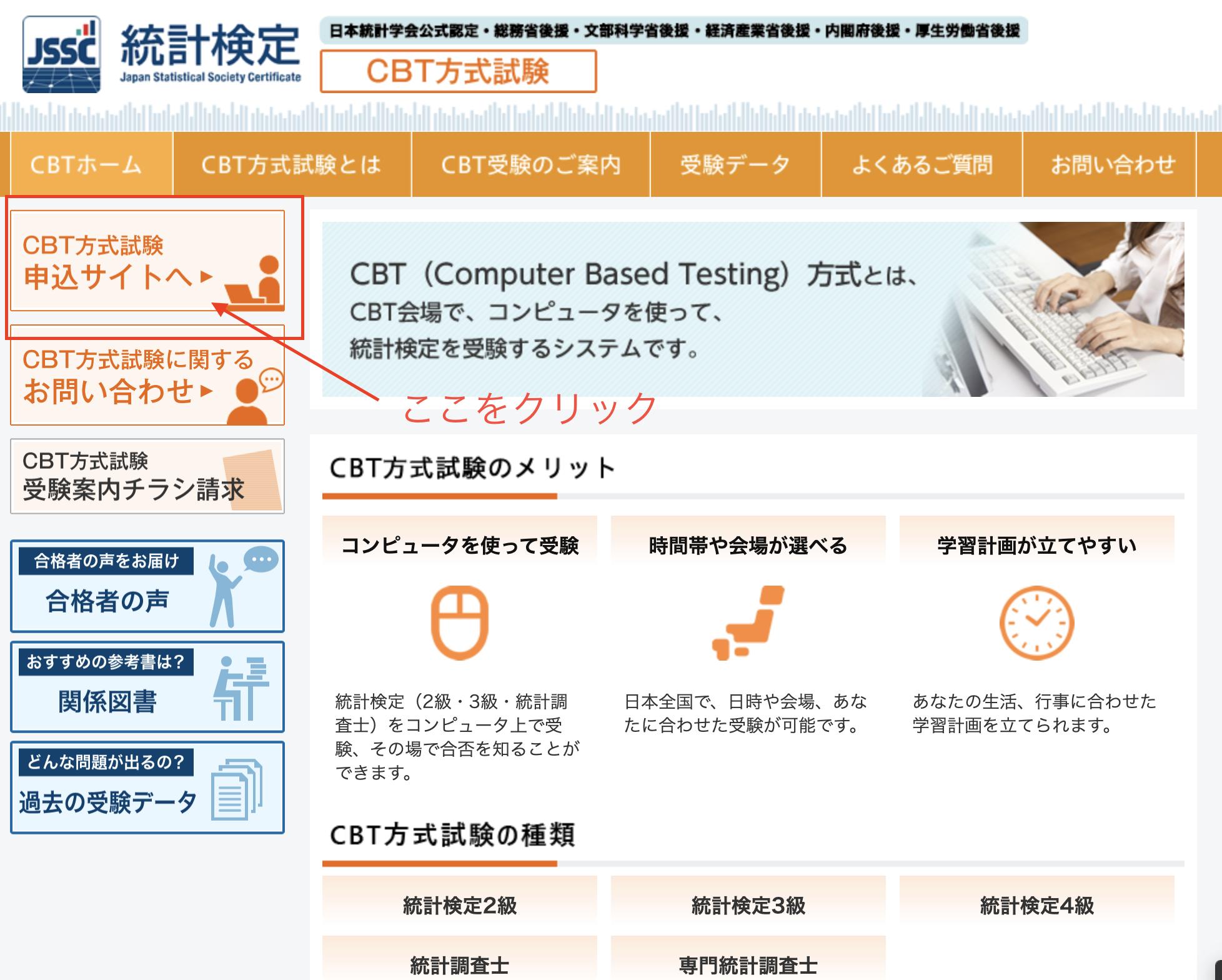 CBT方式試験サイト