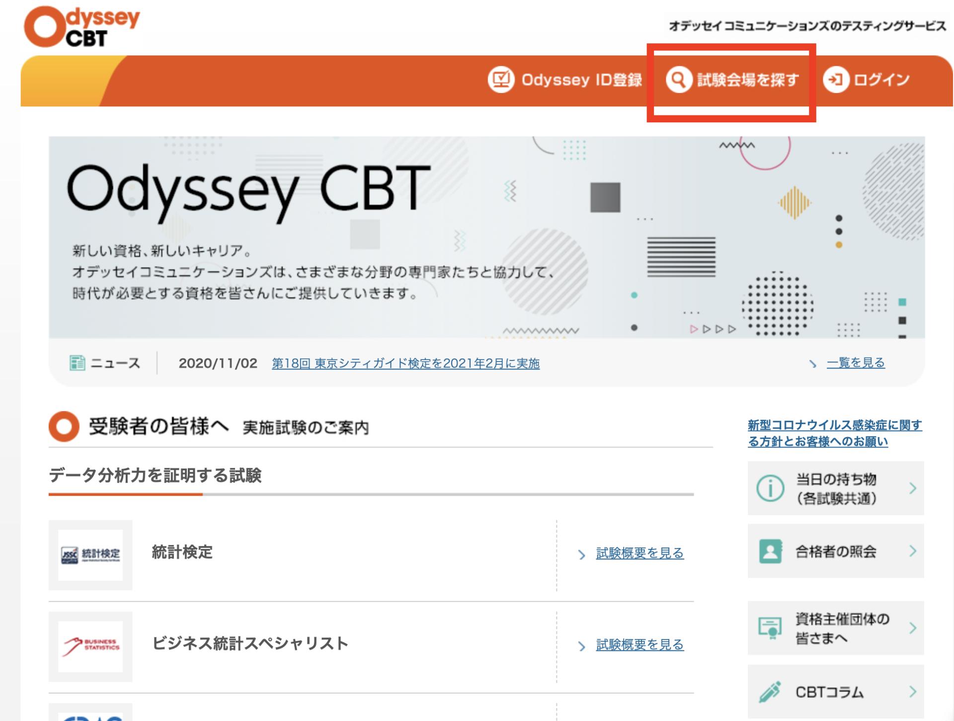 OdysseyのWebサイト