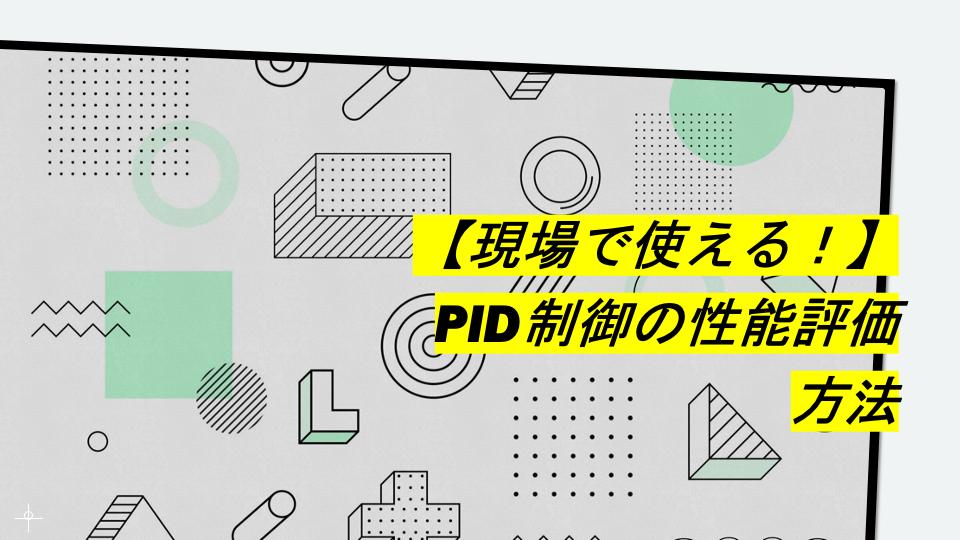 PID制御の性能評価方法