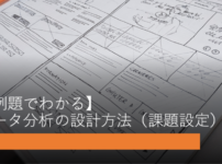 データ分析の設計方法